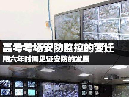細數中國高考考場安防監控系統的發展變遷史